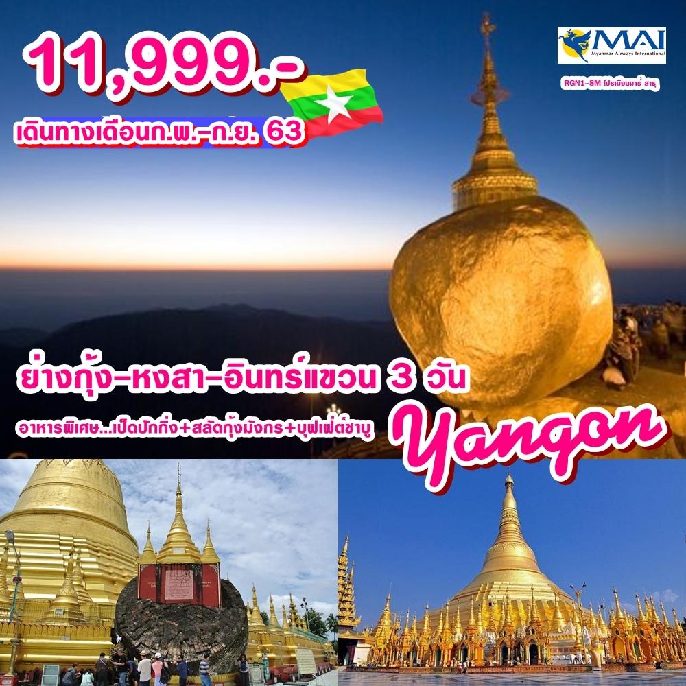RGN1-8M โปรเมียนมาร์ สาธุ Yangon-Bago-Golden Rock 3 Days