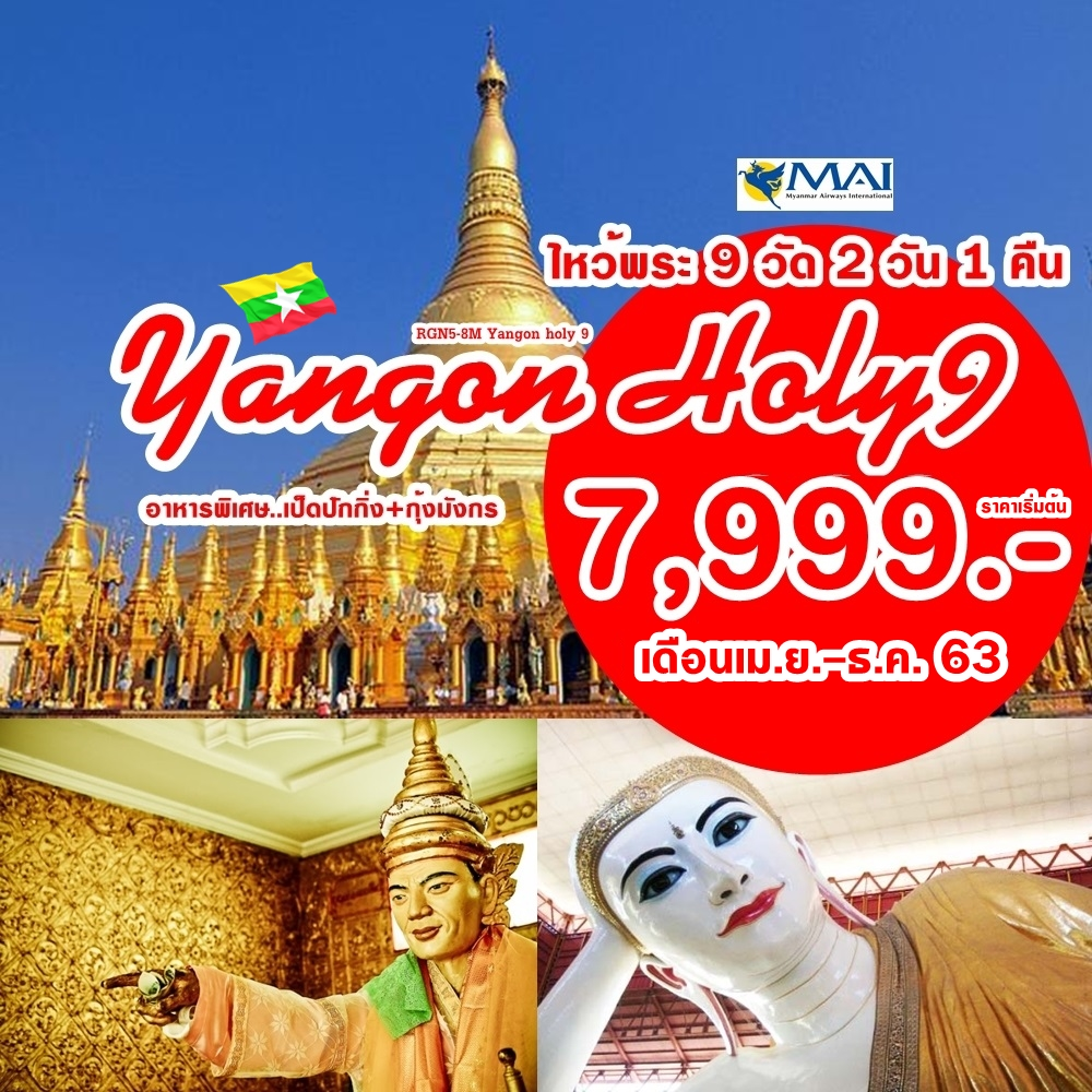 ทัวร์พม่า Yangon holy 9 Yangon 2 Days