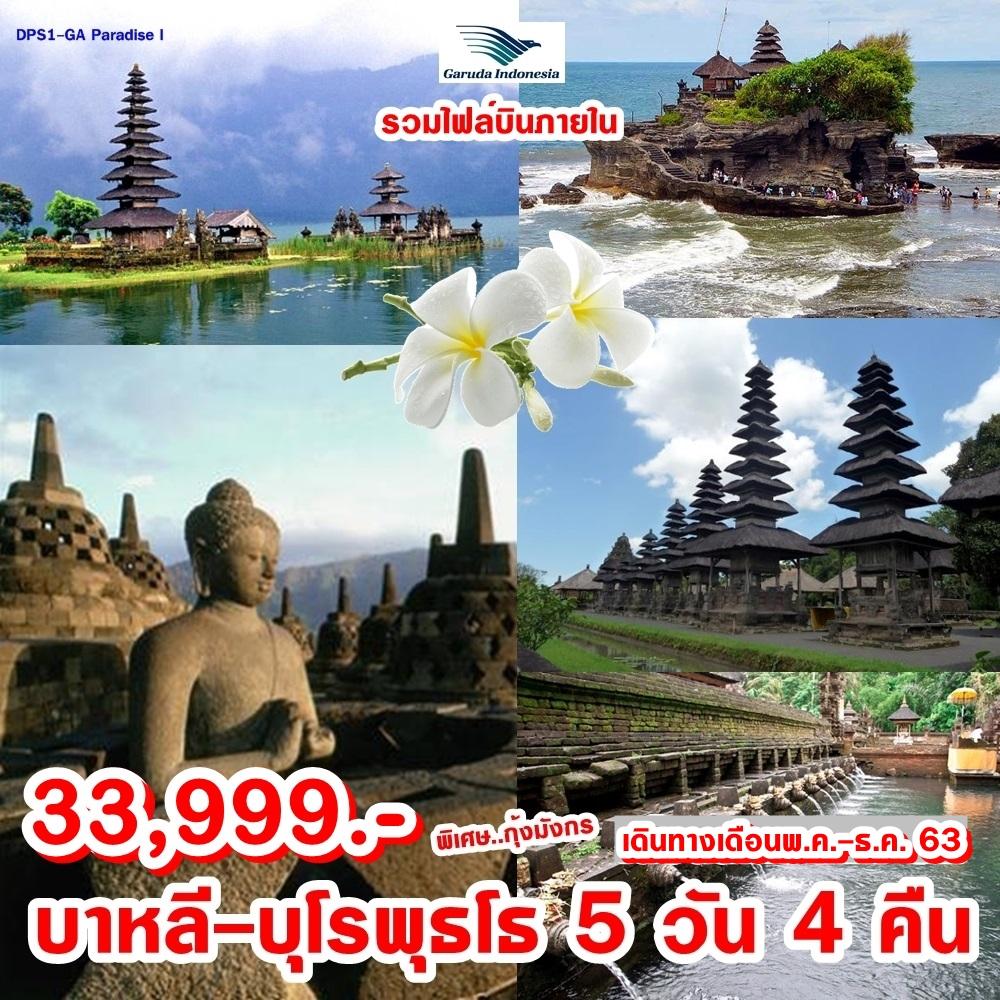 DPS1-GA Paradise I บาหลี-บุโรพุทโธ 5 วัน 4 คืน (พัก 3 ดาว)