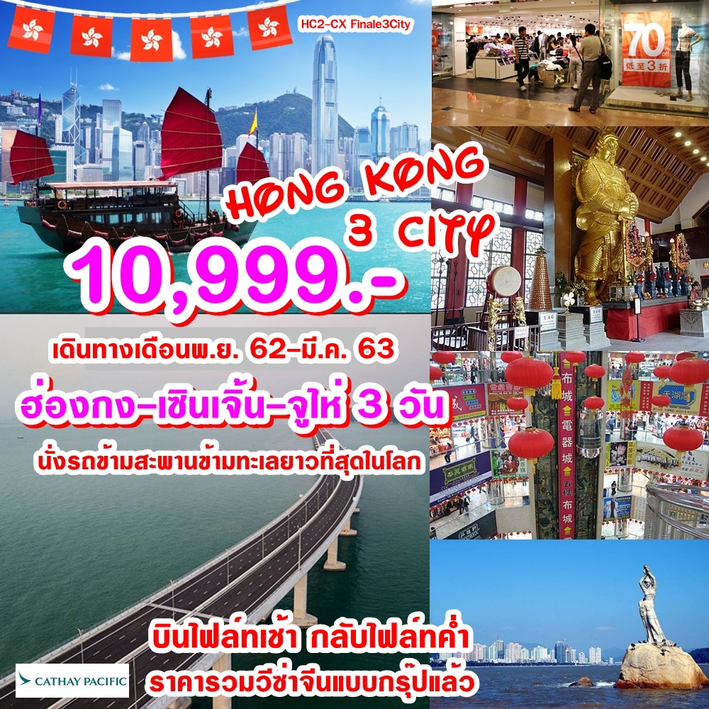 WS (HC2-CX Finale3City) Hkg-Szx-Zhu 3 Days May-Oct 2019