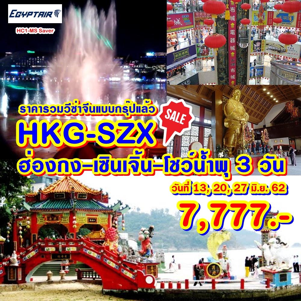 HC1-MS SAVER HKG-SZX 3DAYS ฮ่องกง เซินเจิ้น โชว์น้ำพุ 3 วัน