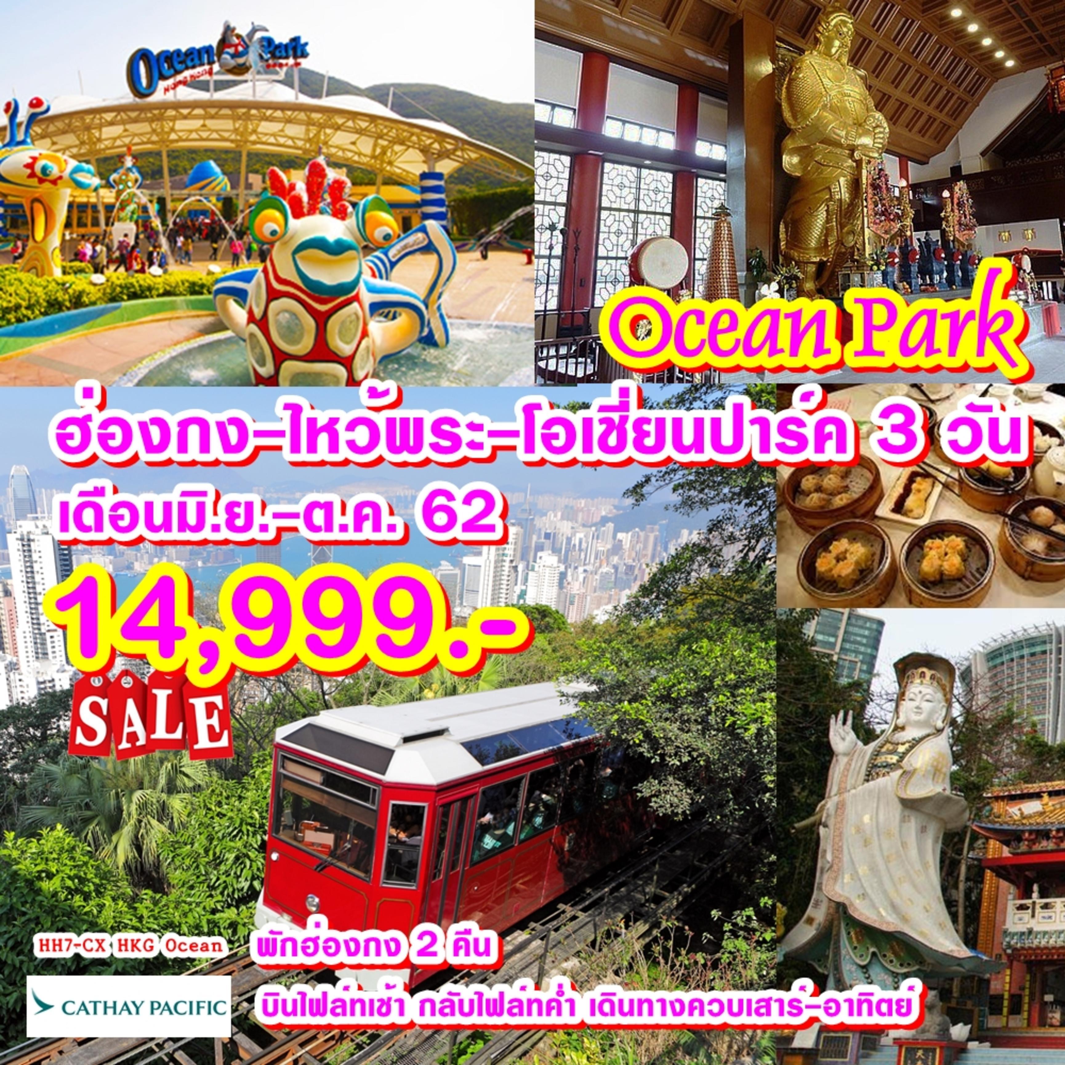 HH7-CX HKG Ocean Hkg-Ocean Park 3 Days