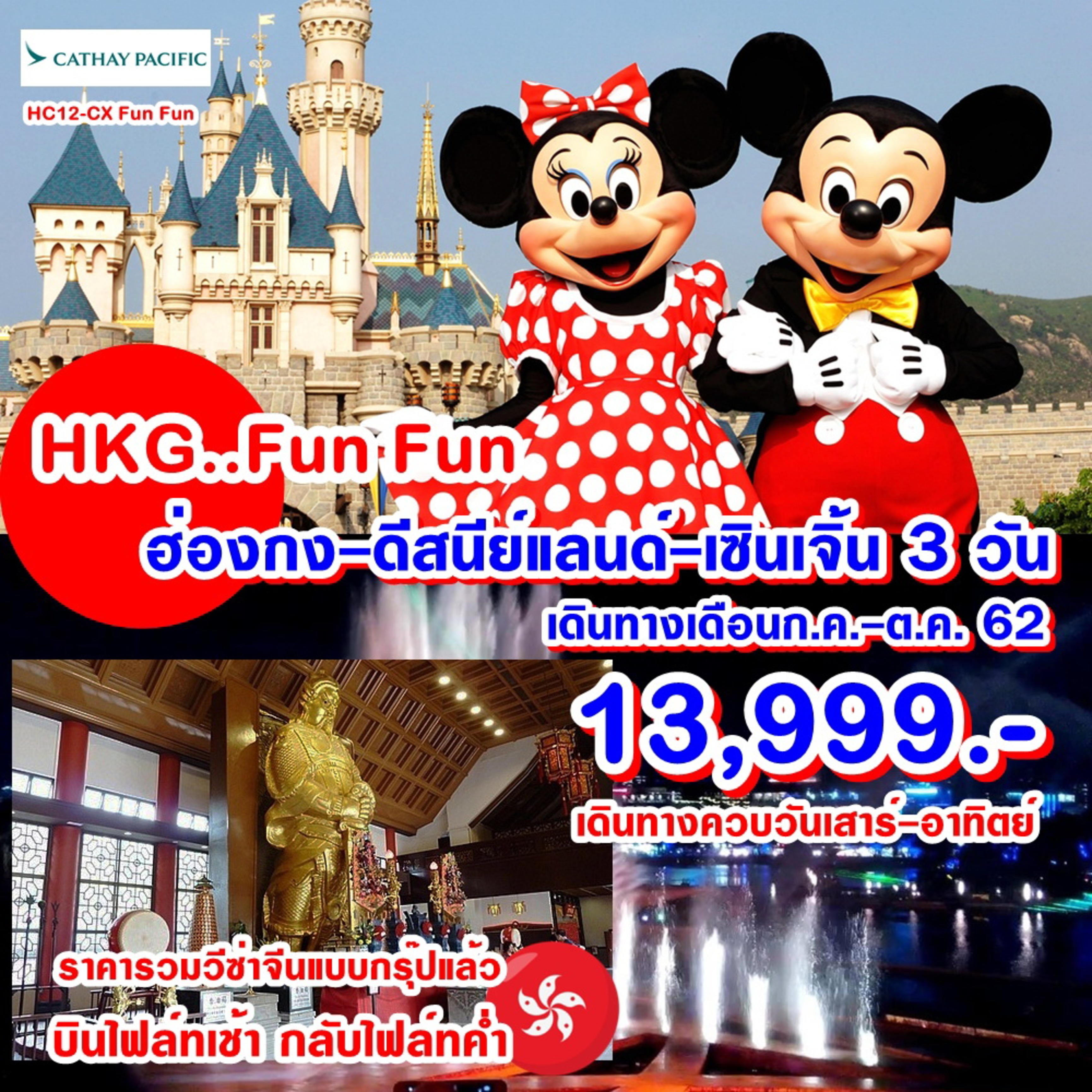HC12-CX Fun Fun Hkg-Disneyland-Szx 3 Days
