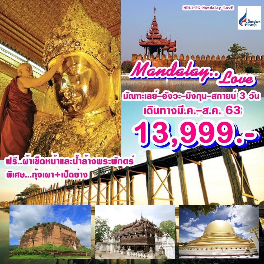 ทัวร์พม่า มัณฑะเลย์-อังวะ-มิงกุน-สกายน์ 3วัน