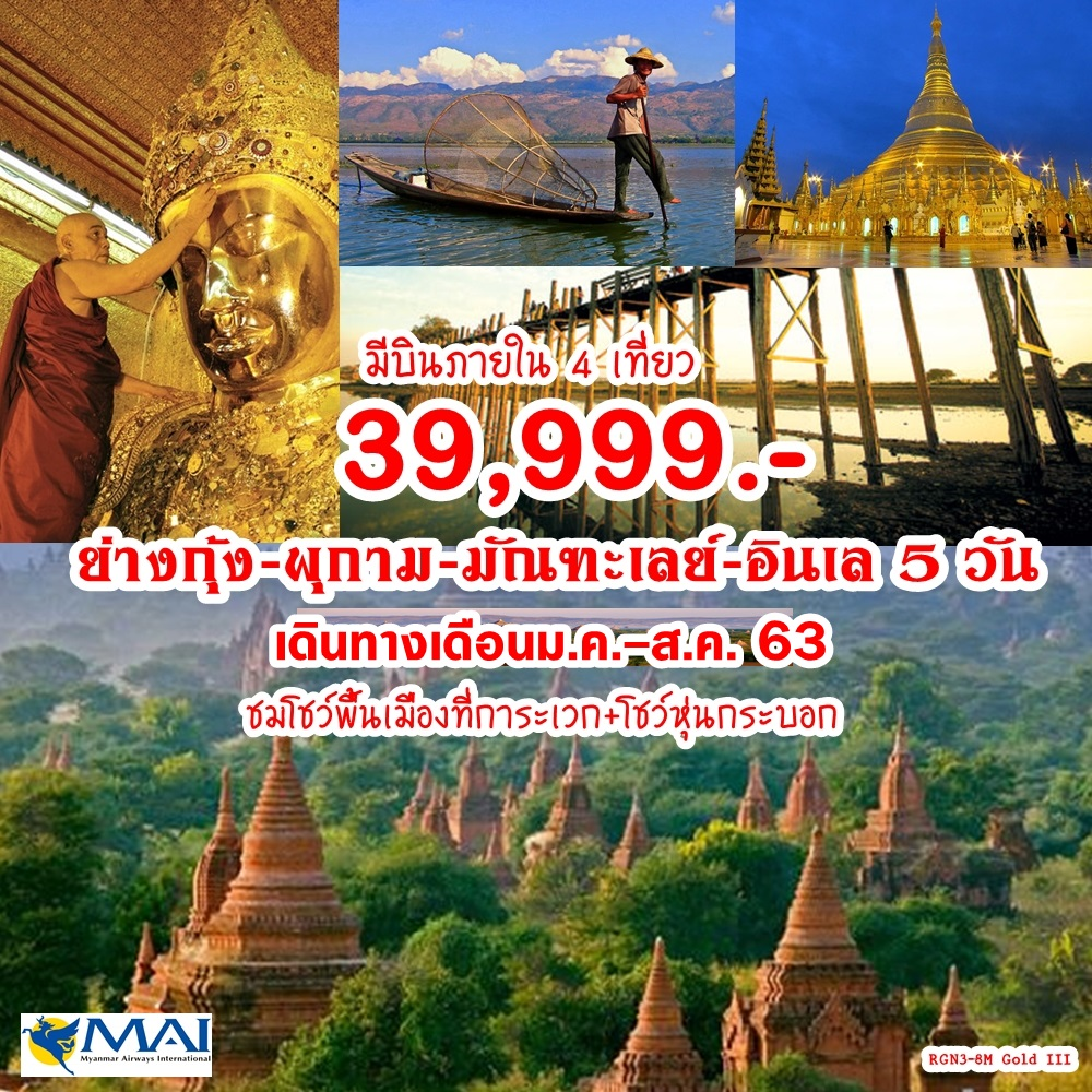 RGN3-8M Gold III Yangon-Bagan-Mandalay-Inle 5 Days