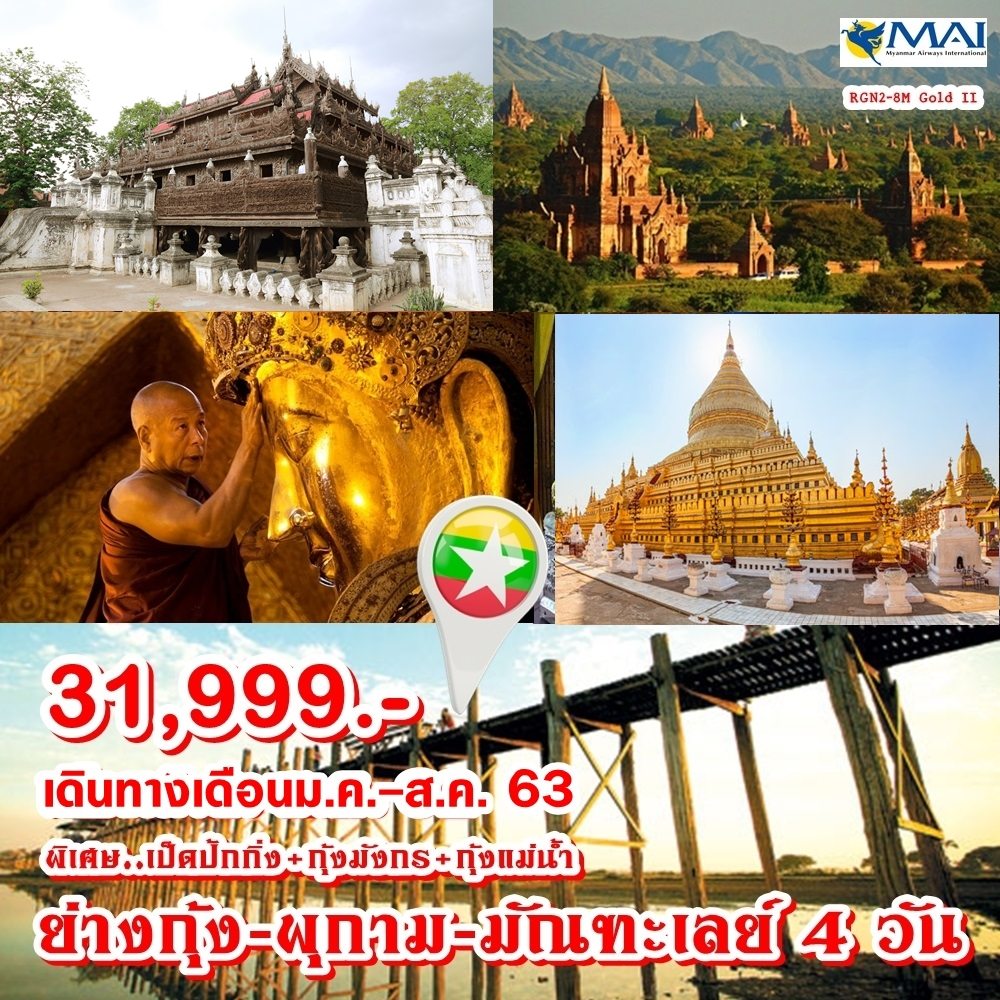 RGN2-8M Gold II) Yangon-Bagan-Mandalay 4 Days