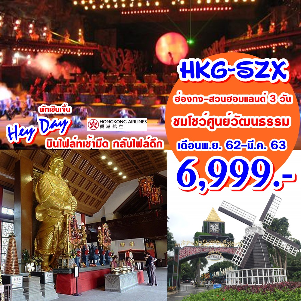 HC16-HX HEYDAY ฮ่องกง-เซินเจิ้น-สวนฮอลแลนด์-โชว์หมู่บ้านวัฒนธรรม 3วัน2คืน