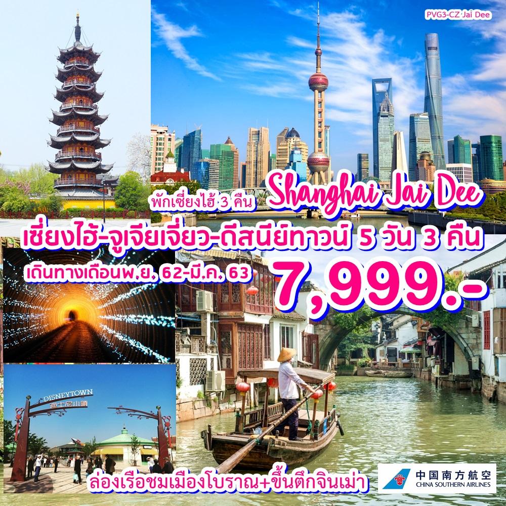 PVG3-CZ JAI DEE SHANGHAI-ZHUJIAJIAAO-DISNEY TOWN 5D3N  เซี่ยงไฮ้-เมืองโบราณจูเจี่ยเจี่ยว-ดิสนีย์ทาวน์ 5 วัน 3 คืน