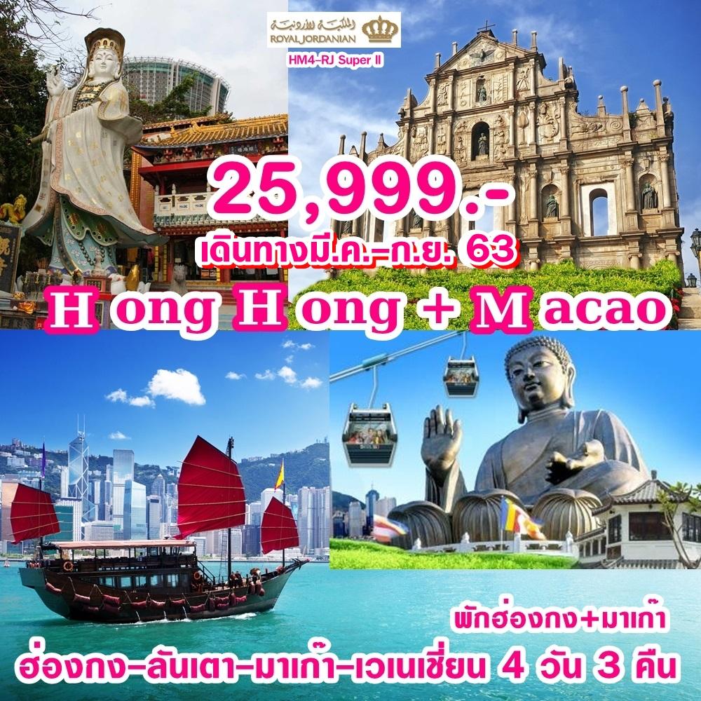 HM4-RJ Super II-Hkg-Lantau-Mfm 4 Days