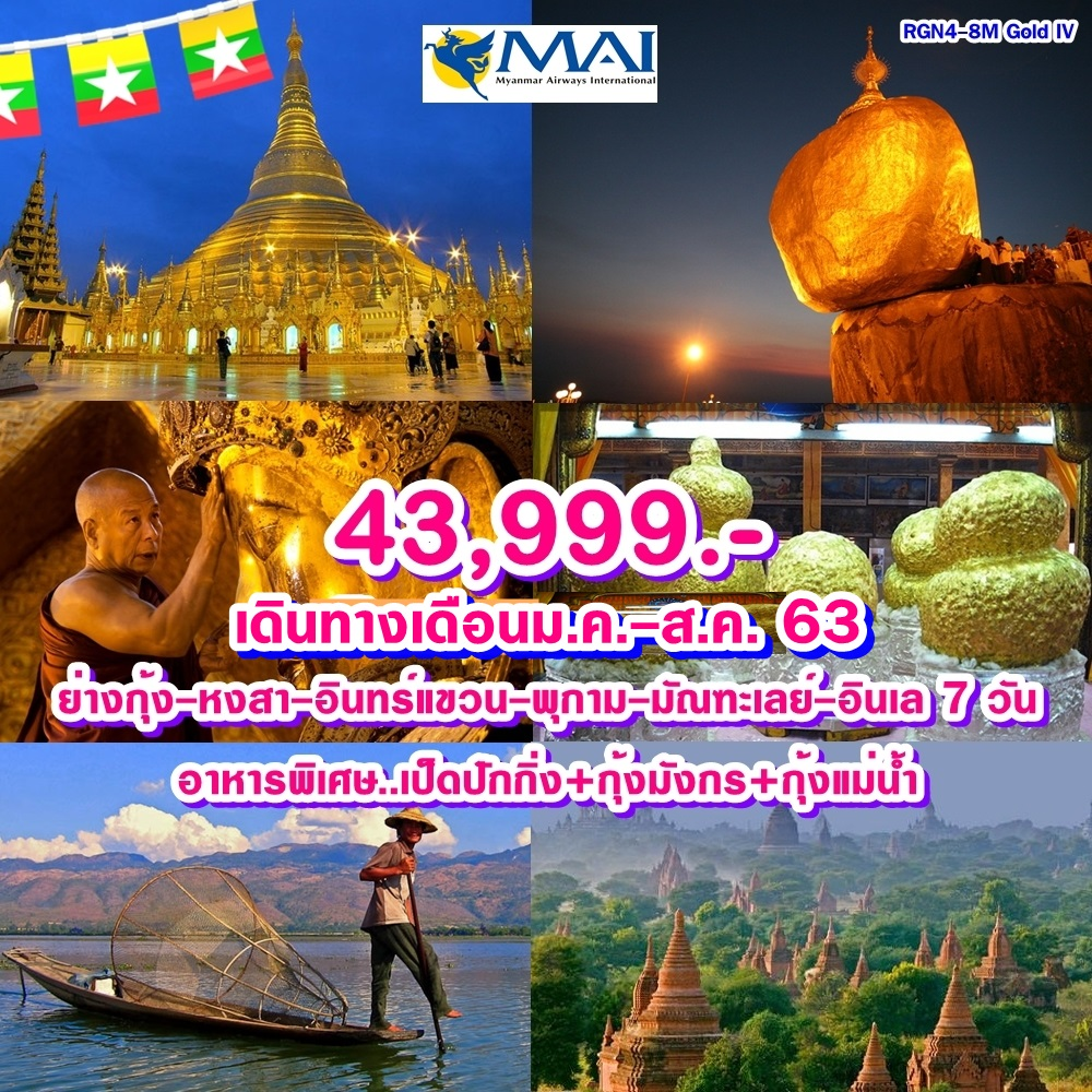 RGN4-8M Gold IV Yangon Grand 7 Days
