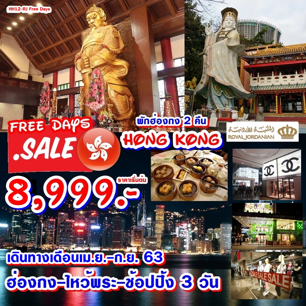 ทัวร์ฮ่องกง Free days Hkg-Shopping 3 วัน 2 คืน (RJ)