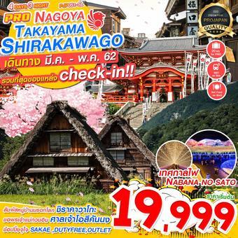 PRO NAGOYA TAKAYAMA SHIRAKAWAGO 4D3N