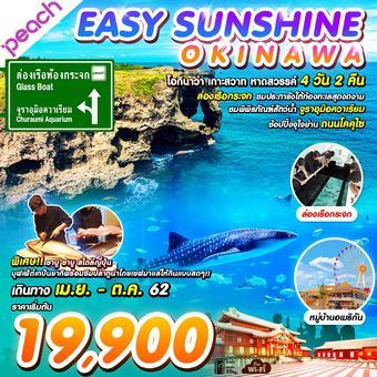 EASY SUNSHINE OKINAWA 4D 2N