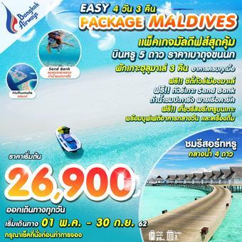EASY PACKAGE MALDIVES 4D3N PG พักฮูลูมาเล่ 3 คืน JUN - SEP 19 (1)