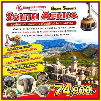 1.BW..South Africa 8D5N (KQ)  8D 5N
