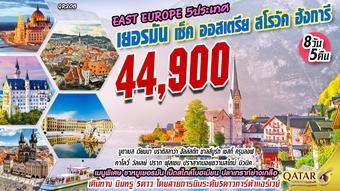 QR208 EAST EUROPE 5 ประเทศ เยอรมัน ออสเตรีย เช็ก สโลวัค ฮังการี 8วัน 5คืน