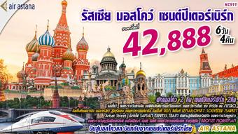 KC 911 รัสเซีย มอสโคว์  6D 4N