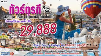 TK303  Turky Istanbul troy 9D6N Summer Jun-Oct2019 (1)
