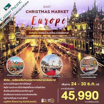 Easy Christmas Market ทัวร์ยุโรป เยอรมันนี เบลเยี่ยม เนเธอร์แลนด์