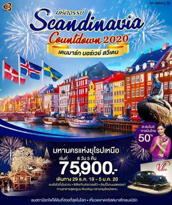 มหัศจรรย์ Scandinavia Countdown 2020