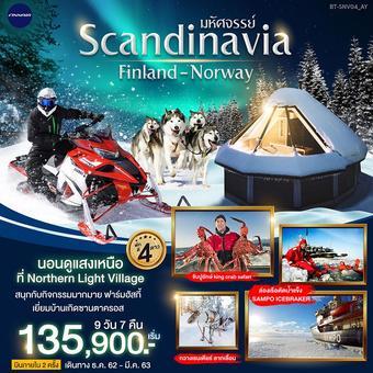 มหัศจรรย์ scandinavia Finland-Norway ล่าแสงเหนือ
