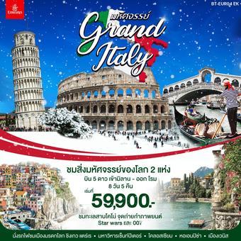 มหัศจรรย์ Grand Italy