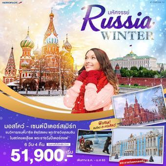 มหัศจรรย์ รัสเซีย...มอสโคว-เซนต์ปีเตอร์เบิร์ก ฤดูหนาว
