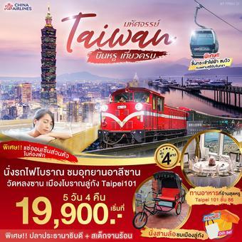 มหัศจรรย์ Taiwan บินหรู เที่ยวครบ 5 วัน 4 คืน