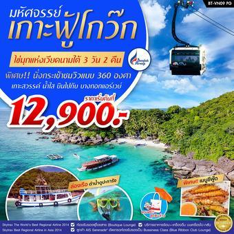 มหัศจรรย์ เกาะฟู้โกว๊ก...ไข่มุขแห่งเวียดนามใต้ 3 วัน 2 คืน