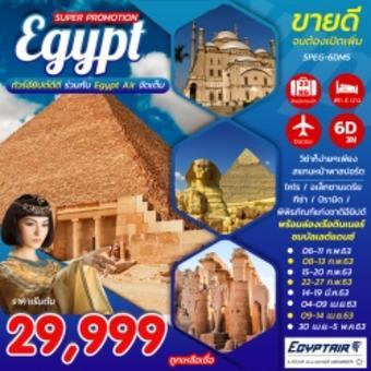 ทัวร์อียิปต์ มนต์เสน่ห์แห่งดินแดนทะเลทราย