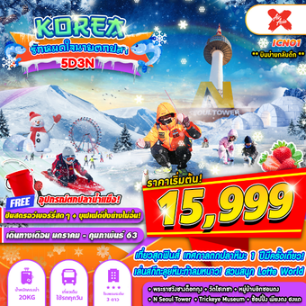 ICN01 KOREA XJ  KOREA ICE FISHING 5D 3N