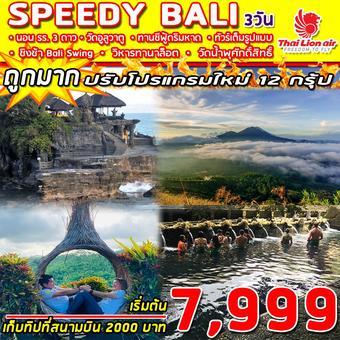 SPEEDY BALI 3วัน
