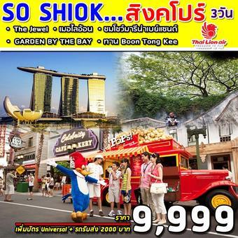 SO SHIOK สิงคโปร์ 3 วัน
