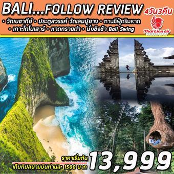 เกาะสวรรค์บาหลี 4วัน3คืน