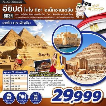 ZCAI01  อียิปต์ ไคโร กีซ่า อเล็กซานเดรีย (เลสโก มหาพีระมิด) 6D 3N