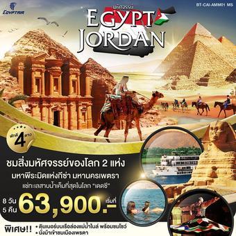 มหัศจรรย์ EGYPT JORDAN ชม 2 สิ่งมหัศจรรย์ของโลก 8 วัน 5 คืน