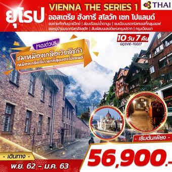 VIENNA THE SERIES 1 ออสเตรีย ฮังการี สโลวัก เชก โปแลนด์  10 วัน 7 คืน