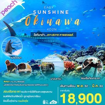 EASY SUNSHINE OKINAWA 4D2N NOV'19-MAR'20 UPDATE 09 AUG 19