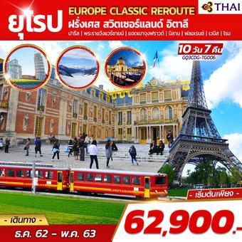 EUROPE CLASSIC REROUTE ฝรั่งเศส สวิตเซอร์แลนด์ อิตาลี 10 วัน 7 คืน