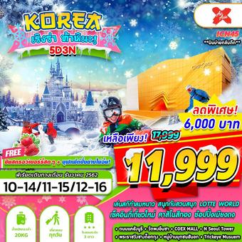 KOREA เริงร่า ท้าหิมะ! (5D3N)