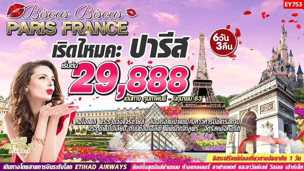 เริดไหมคะ BISOUS BISOUS PARIS FRANCE 6D3N
