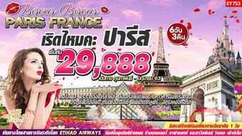 เริดไหมคะ BISOUS BISOUS PARIS FRANCE 6D3N