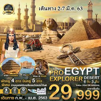 Pro Egypt Explorer Desert 6D3N
