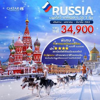รัสเซีย รัสเซีย มอสโคว์ ซากรอส 5 วัน3 คืน