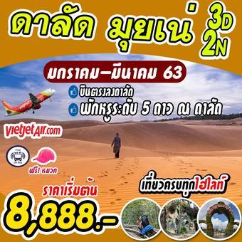 เวียดนามใต้ ดาลัด-มุยเน่ 3วัน2คืน