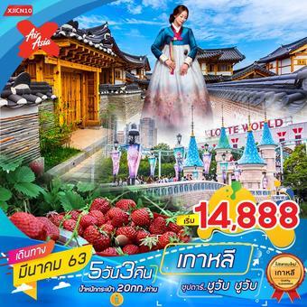 เกาหลี สวนสนุกล๊อตเต้เวิลด์ 5 วัน 3 คืน  ซุปตาร์...ชูวับ ชูวับ