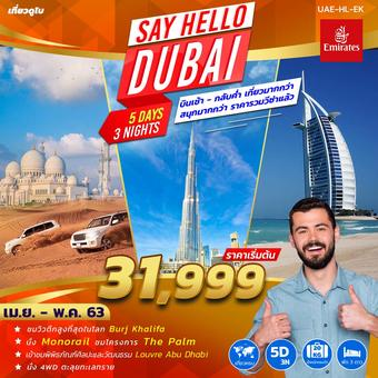 SAY HELLO DUBAI 5D3N
