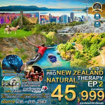 NEW ZEALAND NATURAL THERAPHY สัมผัสธรรมชาติประเทศนิวซีแลนด์แบบจุใจ  6D3N