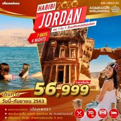 ็HARBIBI JORDAN 7D4N