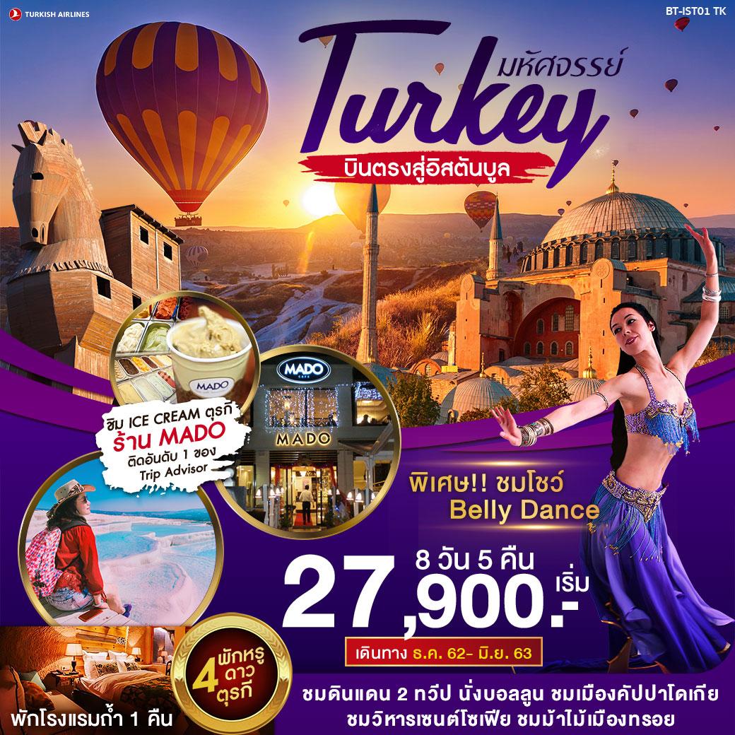 มหัศจรรย์...ตุรกี บินตรงสู่อิสตันบูล 8 วัน 5 คืน